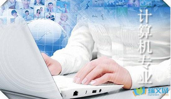 计算机专业组长工作计划范文