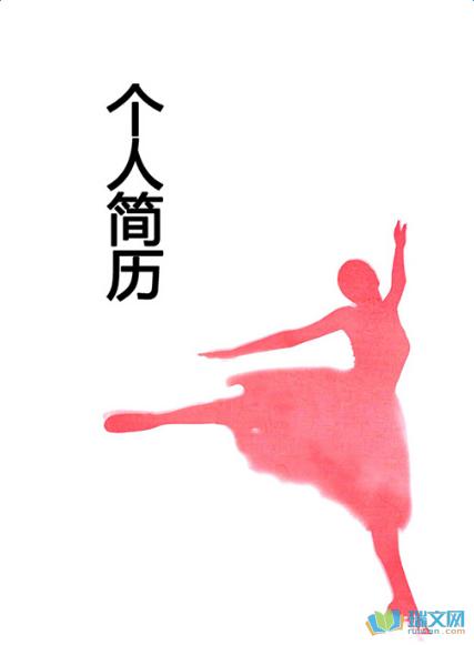 上海舞蹈教师简历范文