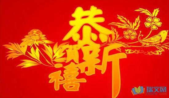 鸡年春节祝福语集锦